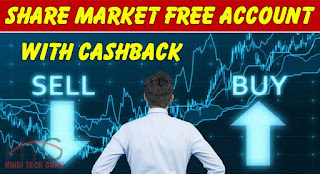 Share Market Free Account Kaise khole
