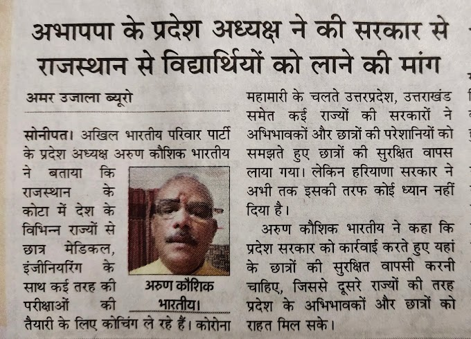 Khattar Govt meets another demand of Akhil Bhartiya Parivar Party - Haryana State President Sri A. K. Bhartiya  : Students are back home safely from KOTA