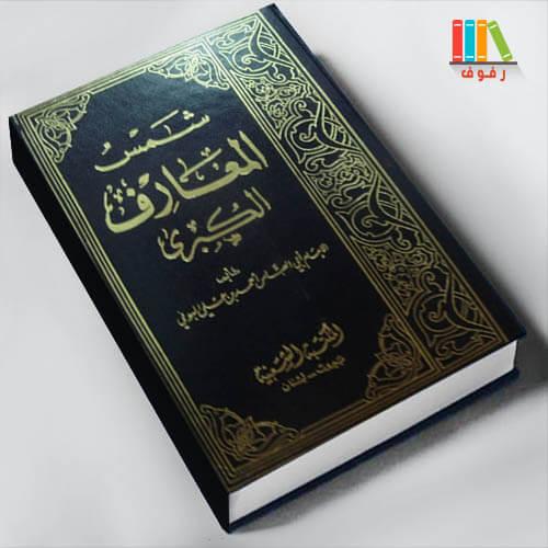 تحميل كتاب شمس المعارف الكبرى ولطائف العوارف كامل بالعربية مجانا مع ملخص pdf
