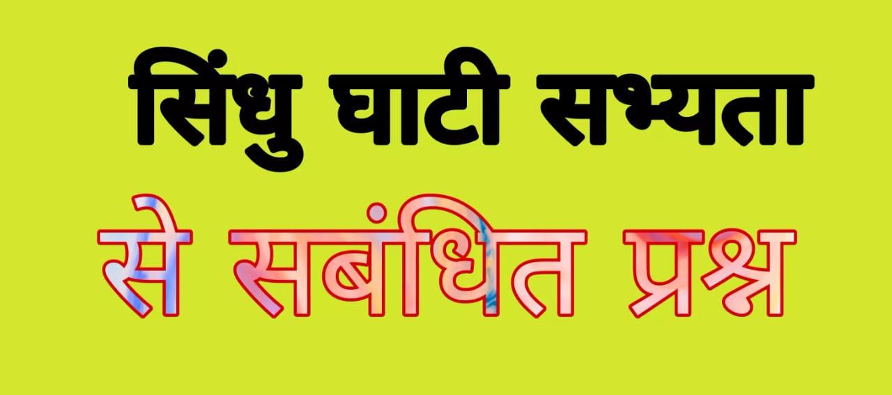 Sindhu Sabhyata Question  In Hindi PDF