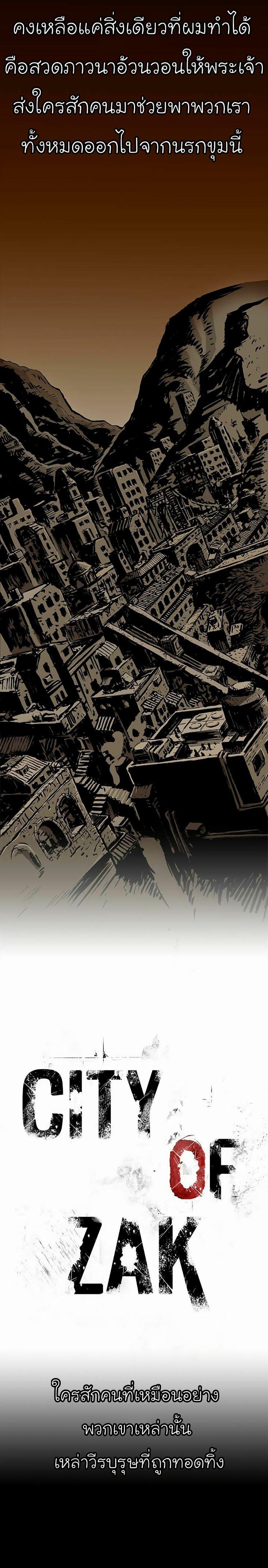 City of Zak - หน้า 15