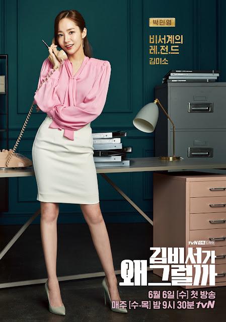 金秘書為何那樣-線上看-人物介紹-戲劇海報