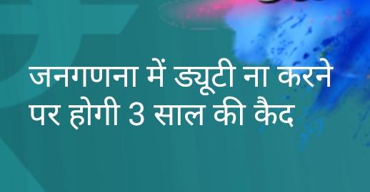 जनगणना में ड्यूटी ना करने पर होगी 3 साल की कैद updatemart