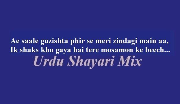 Ae saale guzishta | Sad poetry | Sad shayari