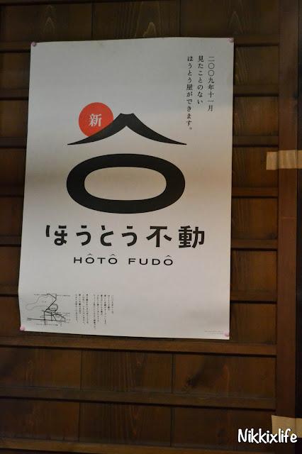 【日本。河口湖】不動茶屋・超暖胃的鄉土名產鍋物! 5