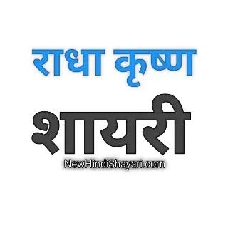 Radha Krishna Shayari In Hindi 100 Radha Krishna Love Quotes - New Hindi Shayari