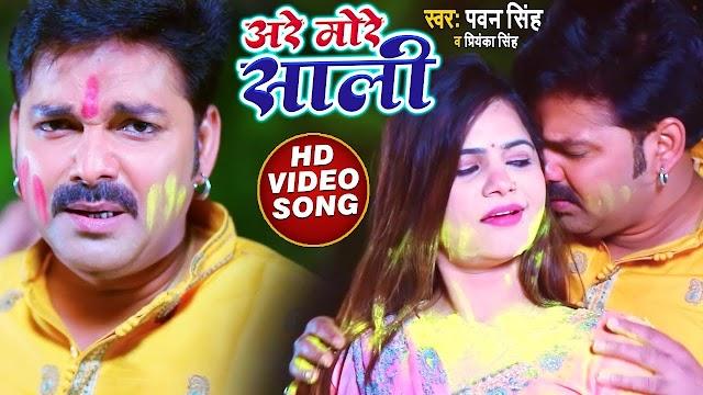 Are More Sali Lyrics Pawan Singh song Romantic