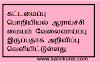 10th, ITI படித்தவர்களுக்கு. மாதம் ரூ.30,263 சம்பளத்தில். சென்னை SERCஇல் வேலை..!!