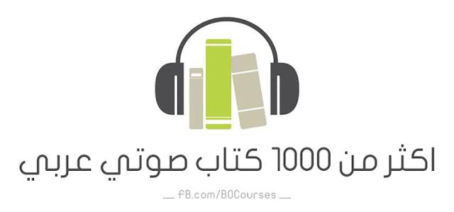 أكثر من 1000 كتاب صوتي عربي ثقف نفسك !!