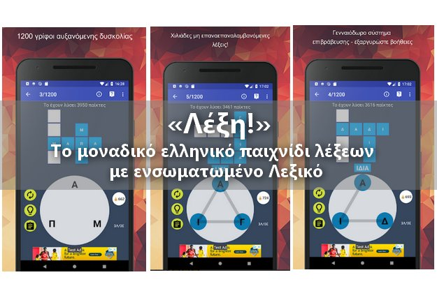 «Λέξη!» - Το δωρεάν Ελληνικό παιχνίδι λέξεων με ενσωματωμένο λεξικό