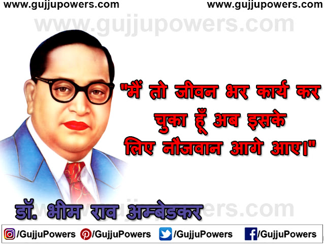 dr br ambedkar slogan in hindi