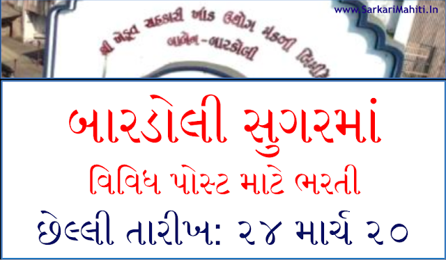 Shree Khedut Sahakari Khand Udyog Mandli Ltd Bardoli Recruitment 2020