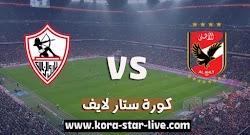 مشاهدة مباراة الأهلي والزمالك مباشر كورة ستار لايف بتاريخ 27-11-2020 في دوري أبطال أفريقيا