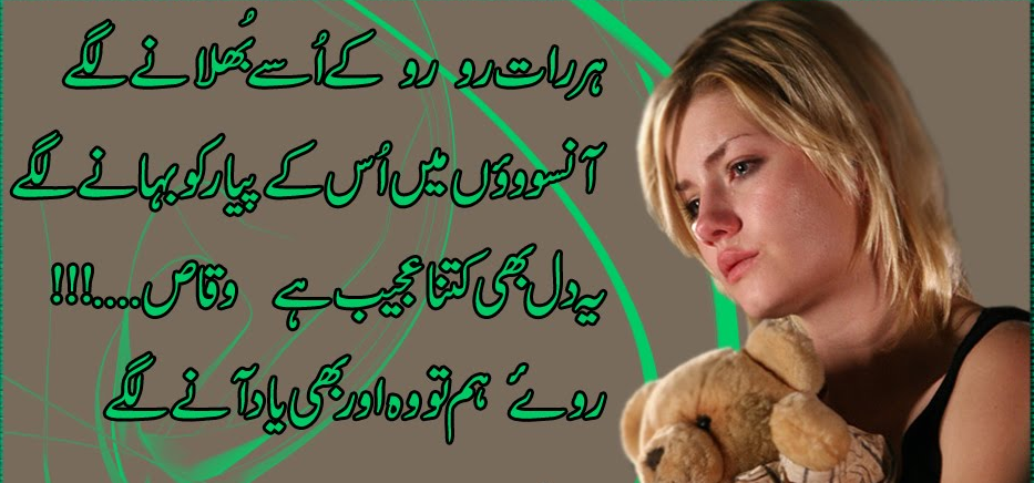 Find latest collection of Love poetry in urdu and english