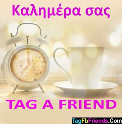 Good morning in Greek language