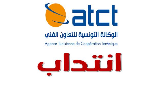 عرض انتداب كفاءات تونسية للعمل بكندا في نطاق التعاون الفني مع كيبيك انتارناسيونال