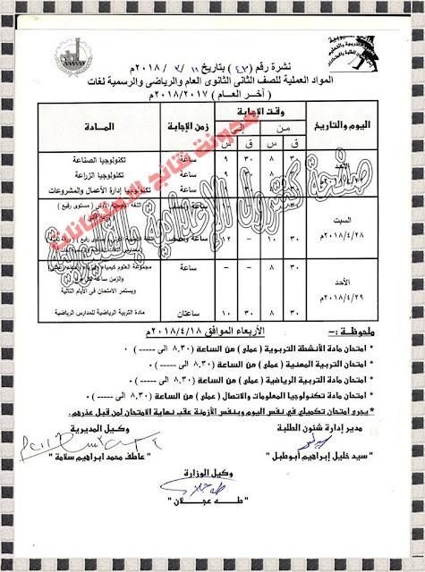جدول امتحانات صفوف النقل والشهادات بمحافظة القليوبية 2018 ابتدائى واعدادى وثانوى