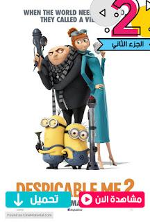 مشاهدة وتحميل فيلم انا الحقير الجزء الثاني Despicable Me 2 2013 مترجم عربي