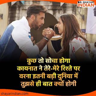 Kaynat, Rishta, Duniya : Love Status for Girlfriend, Boyfriend