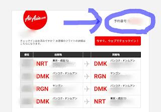 airasia予約番号