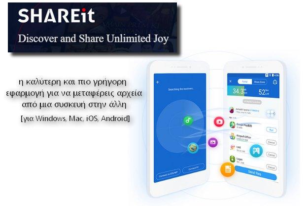 SHAREit - Η καλύτερη εφαρμογή για να μεταφέρεις αρχεία από τον υπολογιστή στο κινητό