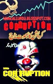 Download Free Corruption Ka Bhoot Naach Novel By Tariq Ismail Saghar [PDF]