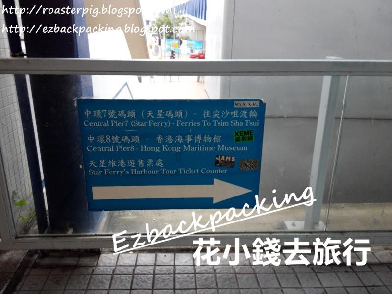中環碼頭天橋指示牌