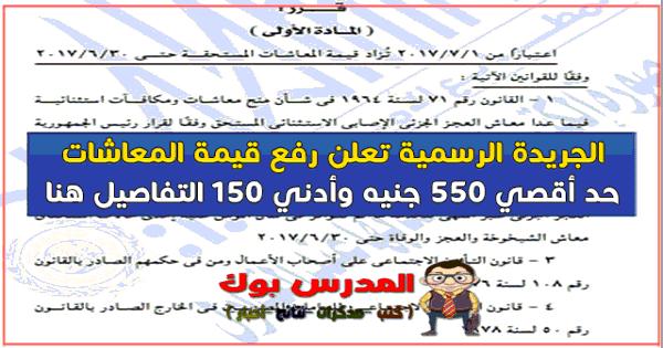 الجريدة الرسمية:رفع المعاشات 15% بحد أقصي 550 وأدني 150 التفاصيل من هنا