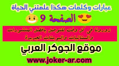 عبارات وخواطر هكذا علمتني الحياة الصفحة 9 منشورات وستاتيات وكلمات جديدة مكتوبة - موقع الجوكر العربي