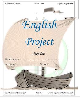 نماذج مشروع البحث في اللغه الانجليزيه للصف الاول و الثاني الاعدادي 2020