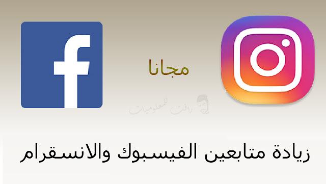 زيادة متابعي الفيسبوك والانسقرام مجانا