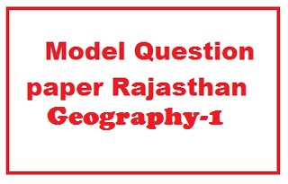 Model Question paper Rajasthan Geography-1