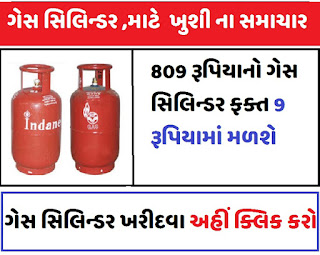 gas cylinder of Rs 809 will be available for only Rs 9, book this way