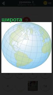 глобус на котором видна широта