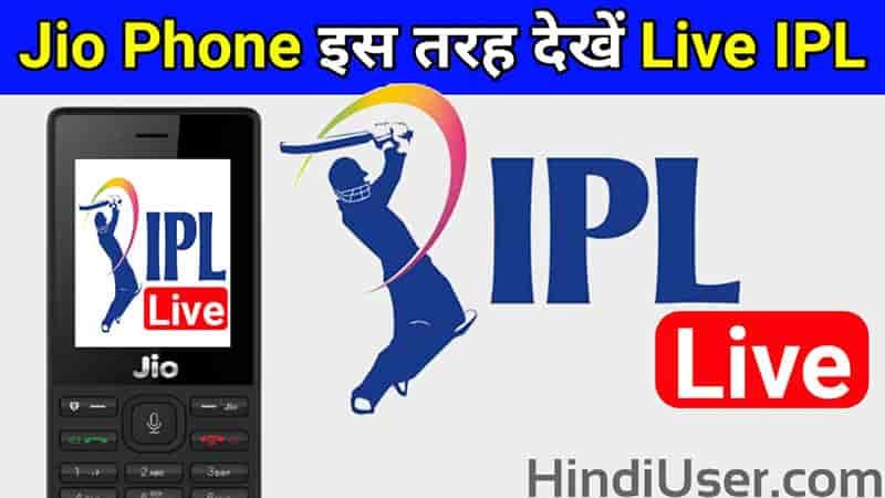 Jio Phone Me IPL Kaise Dekhe 2020 Live