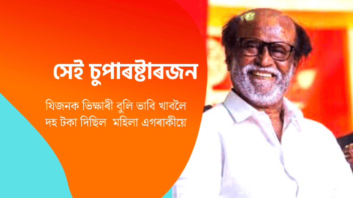 Motivational Assamese Story of South Actor Rajanikant