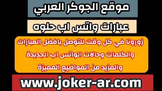 عبارات واتس اب حلوه 2021 best status whats - الجوكر العربي
