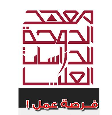 وظائف للدراسات العليا في دولة قطر شروط معهد الدوحة للدراسات العليا  وظائف في قطر  وظائف لحملة الدكتوراه في قطر  عنوان معهد الدوحة للدراسات العليا  معهد الدوحة للدراسات العليا منح دراسية  جامعة قطر وظائف  تخصصات معهد الدوحة للدراسات العليا  معهد الدوحة للدراسات العليا التقويم الاكاديمي