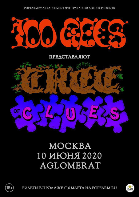 100 gecs в клубе Aglomerat