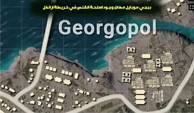 ببجي موبايل مكان وجود اسلحة القنص في خريطة ارانغل
