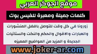 كلمات جميلة ومعبرة للفيس بوك 2021 - الجوكر العربي