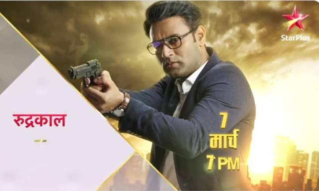 Star Plus Rudrakaal wiki, Full Star Cast and crew, Promos, story, Timings, BARC/TRP Rating, actress Character Name, Photo, wallpaper. Rudrakaal on Star Plus wiki Plot, Cast,Promo, Title Song, Timing, Start Date, Timings & Promo Details