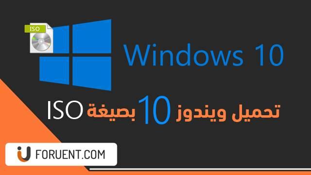 تحميل ويندوز 10 اخر اصدار