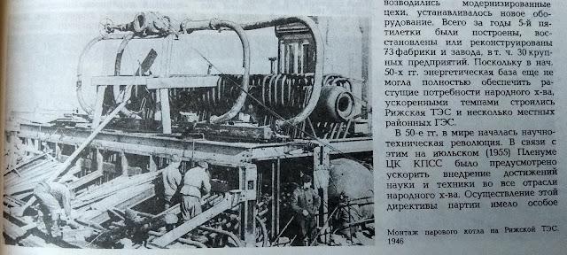 Монтаж первого котла Рижской ТЭС