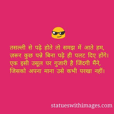 awesome attitude status in hindi,attitude boy hindi