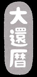 長寿祝いのイラスト文字(大還暦)