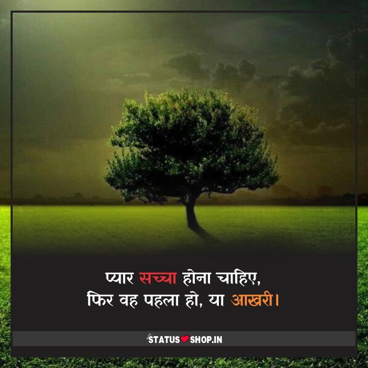 Trust-Shayari-in-Hindi