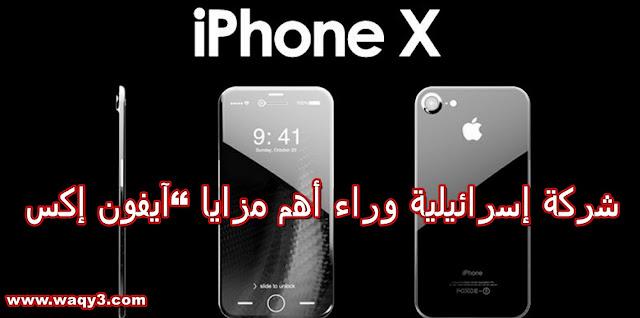 """شركة إسرائيلية تقف وراء أهم مزايا """"iphone x"""""""