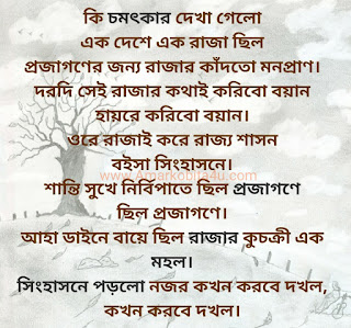 Ki Chomotkar Dekha Gelo Lyrics