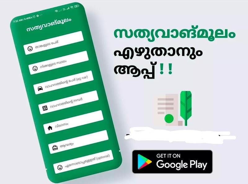 Sathyavangmoolam Android App